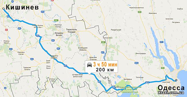 Такси Кишинев Одесса